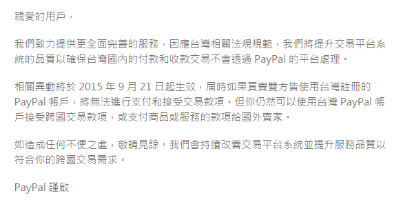0910-paypal announcement