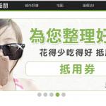團購網 Groupon 台灣驚傳 9 月底結束營運,已裁員 100 人