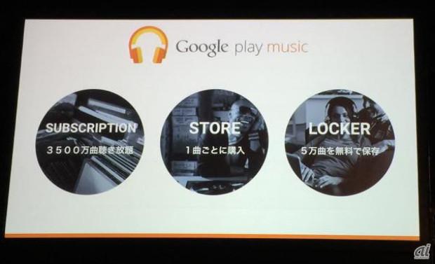 Google Play Music 日本上架,三大服務特色搶占串流音樂市場