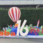 阿里巴巴成立 16 周年,馬雲要求員工完成公益服務 3 小時為公司慶生