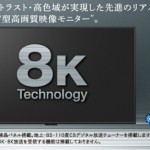 8K 電視來了!夏普叫價 13 萬美元,可惜沒有 8K 內容可以看