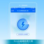 因應危機,盤古團隊發布 XcodeGhost 病毒檢測工具