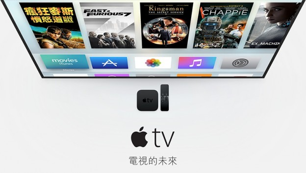 appletv4cover-624x354