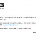Groupon 關閉七國分公司、裁撤 1,100 名員工
