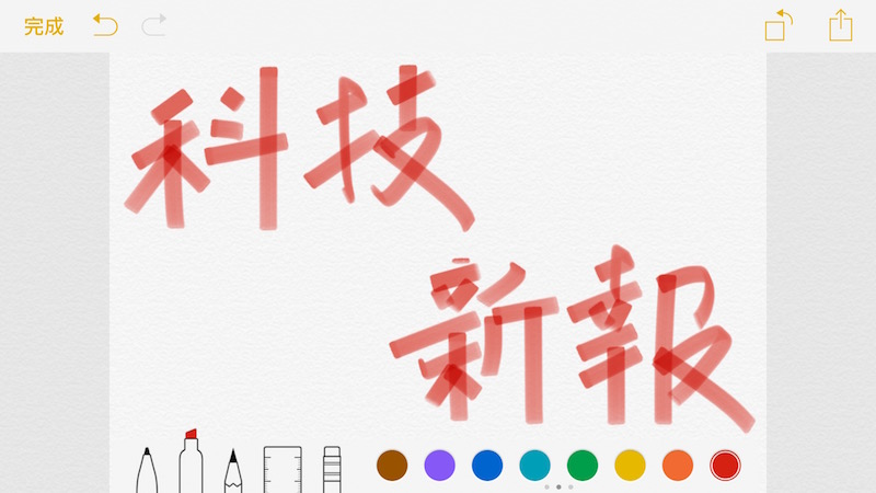 iOS-9_Note