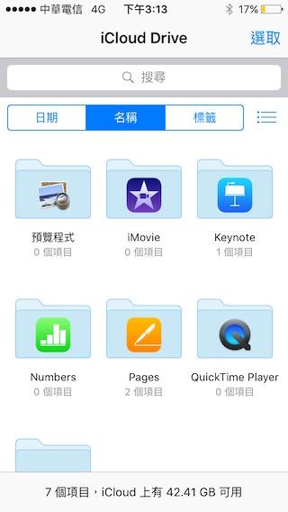 iOS-9_iCloud-Drive