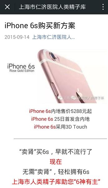 iPhone 6s_techbang091801