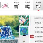 紅杉資本捧 2.9 億元,投資設計商品電商平台 Pinkoi 促拓展亞洲市場