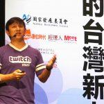 4 年衝上 300 億的奇蹟!與 Twitch 共同創辦人 Kevin Lin 暢聊直播平台軟道理