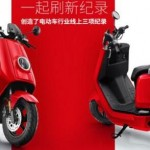 「中國版 Gogoro」小牛電動車二次開賣,15 小時 2 萬台售罄