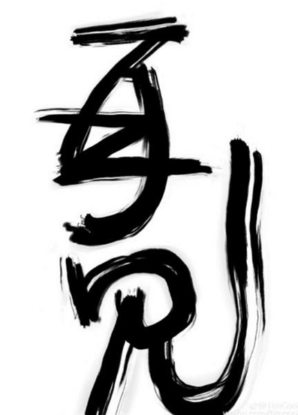 Calligraphy_techbang1026