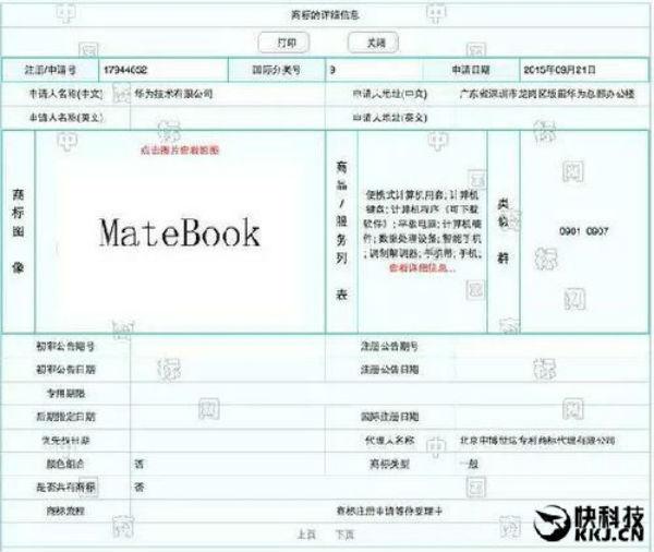 華為也要做筆電,傳申請 MateBook 商標