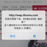 Apple 回應 YiSpecter 病毒問題:相關漏洞早已修正