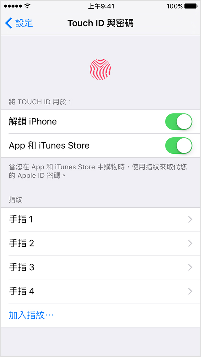 iphone6-ios9-settings-touch-id