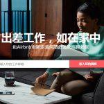 Airbnb 推出浮動房價系統,同時開放房東申請為商務租屋