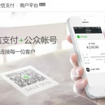 1120-wechat pay