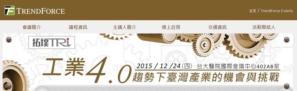 工業 4.0 趨勢下台灣產業的機會與挑戰