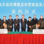 富士康 LTPS 面板廠落定鄭州,投資 280 億元人民幣 2018 年量產