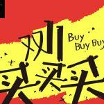 中國雙 11 網購節的 1,229 億元人民幣是怎麼花掉的?
