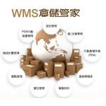 精聯電子推「WMS 倉儲管家」,時效準確度都兼顧