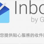 Gmail 可能消失?Google 建議用戶轉至 Inbox 整合管理功能