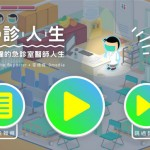 新聞報導遊戲化!《報導者》網站上線首推新聞遊戲「急診人生」