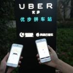 Uber 燒錢不止,亞洲區營運每月花掉 3 億美元