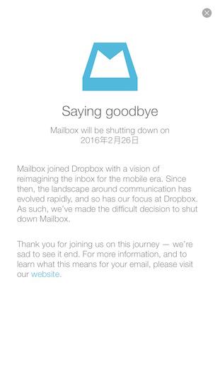 Dropbox_Mailbox_2