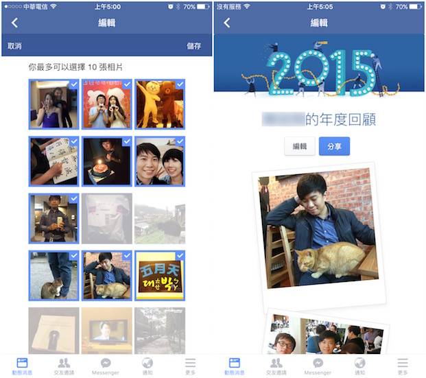 Facebook-Year-in-Review-2015_3