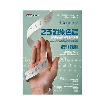 Genome-book