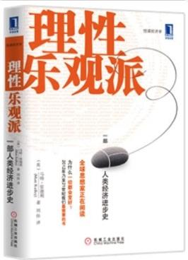 Book analysis the rational optimist