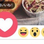 「Reactions」動態表情符號,近日開放日本 Facebook 用戶使用