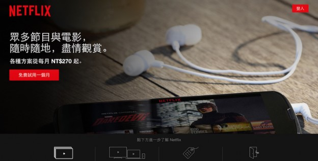Netflix_Taiwan_1