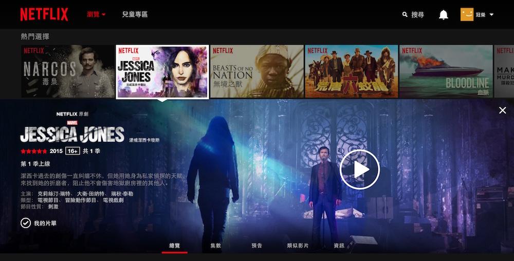 Netflix_Taiwan_3