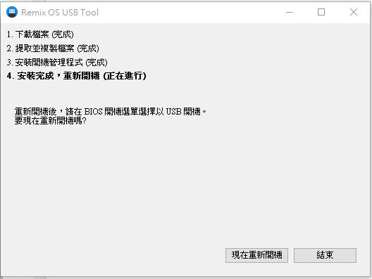 Remix OS 6