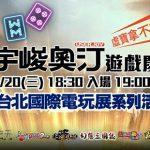 2016 台北國際電玩展,國產遊戲再起