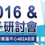CES 2016 & 消費性電子研討會,帶你掌握產業趨勢