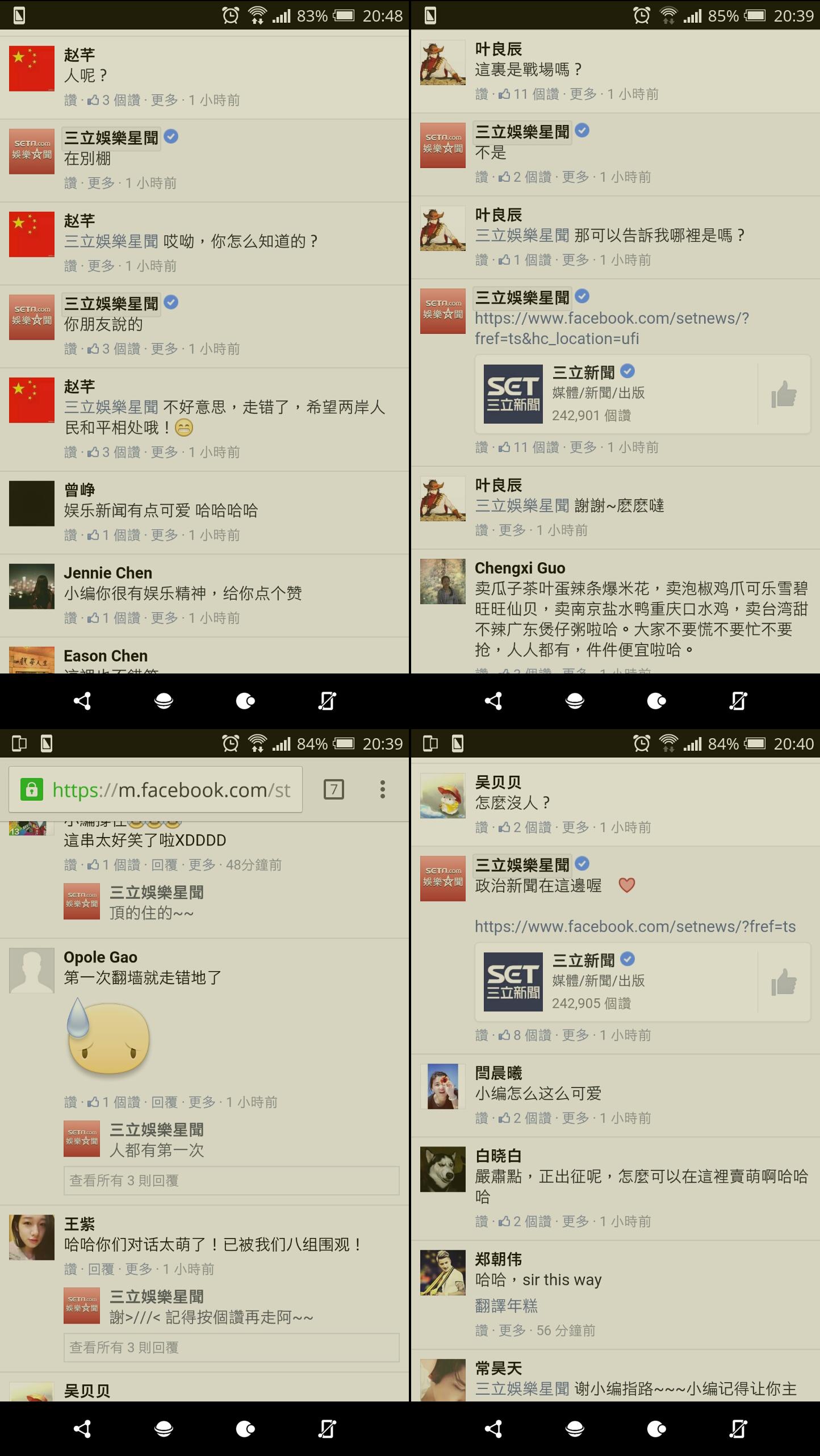 中國網民號召攻占台灣 Facebook 粉絲頁,但過程與結果卻意外歡樂