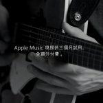 Apple Music 正式登陸台灣!個人月繳 150 元再送三個月免費試用