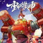 專訪《重甲機神》團隊:雙手畫出台灣魂,築夢踏實的創作之路