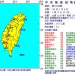 南台灣強震 台積電晶圓有受損,將加速補產防斷鏈