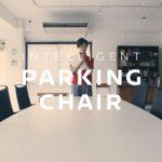 自動停車技術新應用!Nissan 打造自動歸位的智慧辦公椅