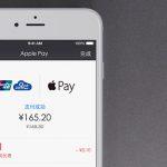 Apple Pay 火爆中國市場,蘋果贊首日業績 1000 分