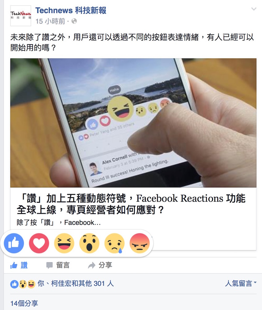 Facebook_Reactions_TechNews
