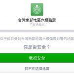 台灣南部地區六級強震,Facebook 再度啟動平安通報站