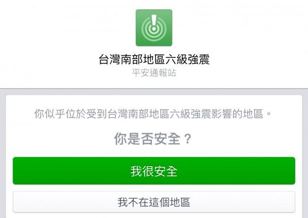 Facebook_Safety-Check_Taiwan-earthquake_cover