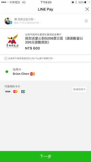 Tainan-earthquake-donation_LINE-Pay_3