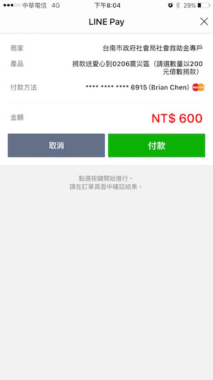 Tainan-earthquake-donation_LINE-Pay_4