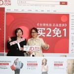 中國最大 B2C 電商京東來台招商,對假貨零容忍態度保障品牌主