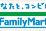 日本全家便利超商,推出跨境送貨到台灣(更新:日本全家否認)